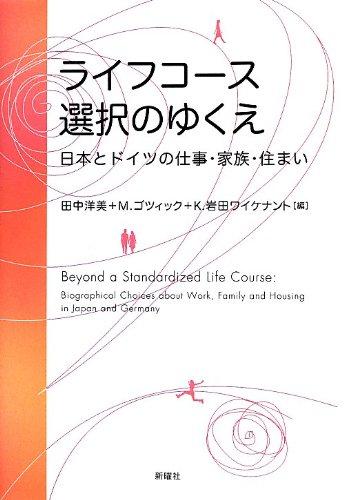 日本とドイツの仕事・家族・住まい